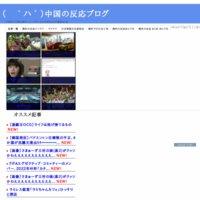 中国の反応ブログ