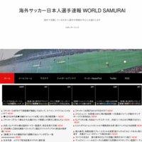 WORLD SAMURAI
