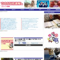 GOSSIP速報