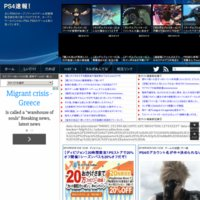 PS4速報