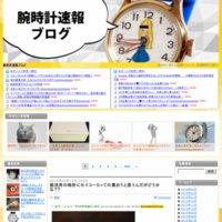腕時計速報ブログ