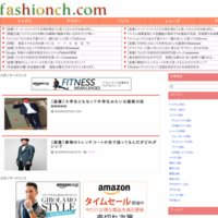 ファッションチャンネル