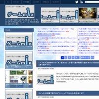 ゲームmix