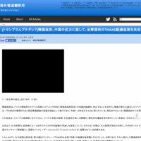 海外報道翻訳所