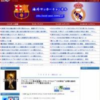 海外サッカーチャンネル