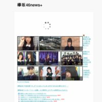 欅坂46news+