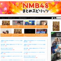 NMB48まとめスピリッツ
