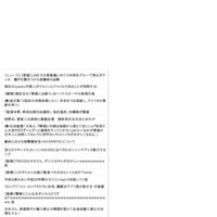 日本第一!ニュース録