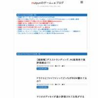 mutyunのゲーム+αブログ