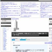 政経ワロスまとめニュース
