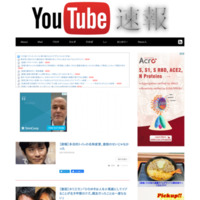 YouTube速報